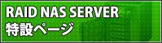 RAID NAS SERVER 特設ページ